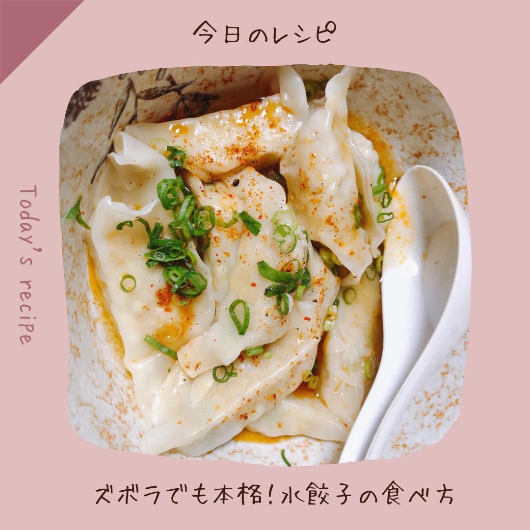 簡単本格!水餃子食べ方レシピ